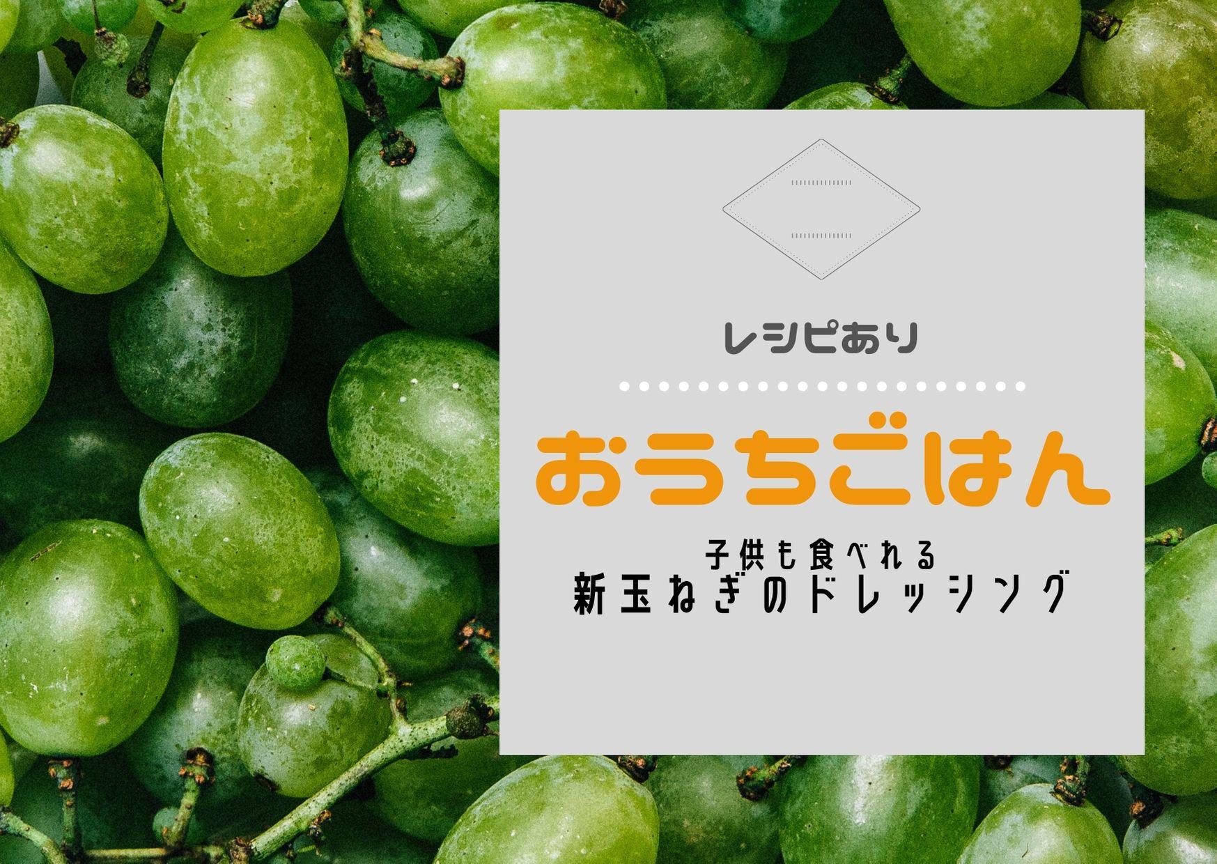新玉ねぎドレッシングのレシピ付き記事